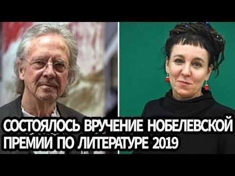 Нобелевская премия 2019 по литературе