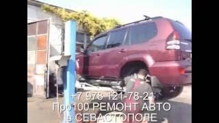 Ремонт ходовой автомобиля Тойота в Севастополе(Ремонт ходовой автомобиля Тойота в Севастополе +7 978 121-78-21 Про100 РЕМОНТ АВТО. +7 978 107-73-00 мастер., 2015-09-29T07:39:26.000Z)