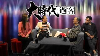 細數歷來最巴閉港劇 / 今日編劇水皮?出咗乜嘢問題?〈大時代過客〉16-04-05 a thumbnail