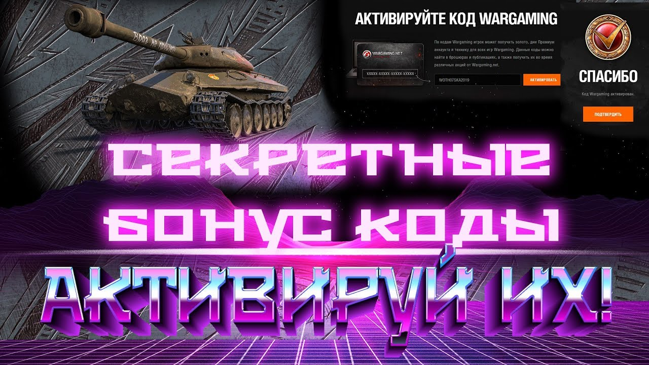 world of tanks бонус код из видео