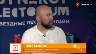 Павел Баженов | Интернет маркетинг и продвижение проекта