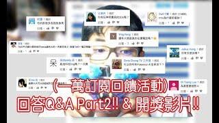 TMO-(一萬訂閱回饋活動) 回答Qu0026A Part2!! u0026 開獎影片!!