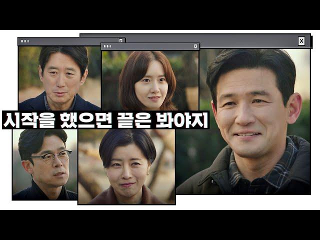 '고수도 사건' 놓지 않는 황정민에게 힘을 주는 '의리 甲' 허쉬 팀❣️ 허쉬(HUSH) 9회|JTBC 210115 방송