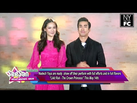 [ENG SUB] Nadech Yaya Come to Promote Likit Ruk - The Crown Princess | SSBT 13/5/18