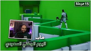 فورت نايت : ماب اليوم الوطني السعودي 🇸🇦💚 ( 15 مرحلة ) | FORTNITE