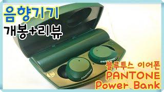 저렴한 블루투스 이어폰 팬톤 파워뱅크(Pantone P…