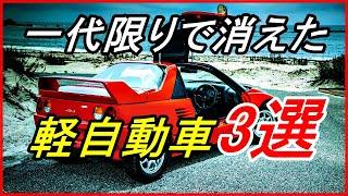 【旧車】一代限りで消えた気合の入った軽自動車3選!?【funny com】