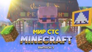 Minecraft: Мир СТС   3 выпуск