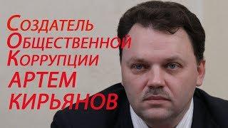 Артём Кирьянов изобрёл новую Коррупционную Технологию   Как быть Круче и Продажнее всех?
