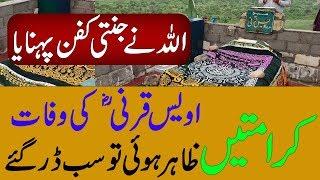 😢Life Story Of Hazrat Owais Qarni ؓ   | जीवन  कहानी | Karamat | Mojza |  اویس قرنی ؓ کی کرامت | ucs