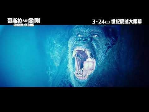 哥斯拉大戰金剛 (2D MX4D版) (Godzilla vs. Kong)電影預告