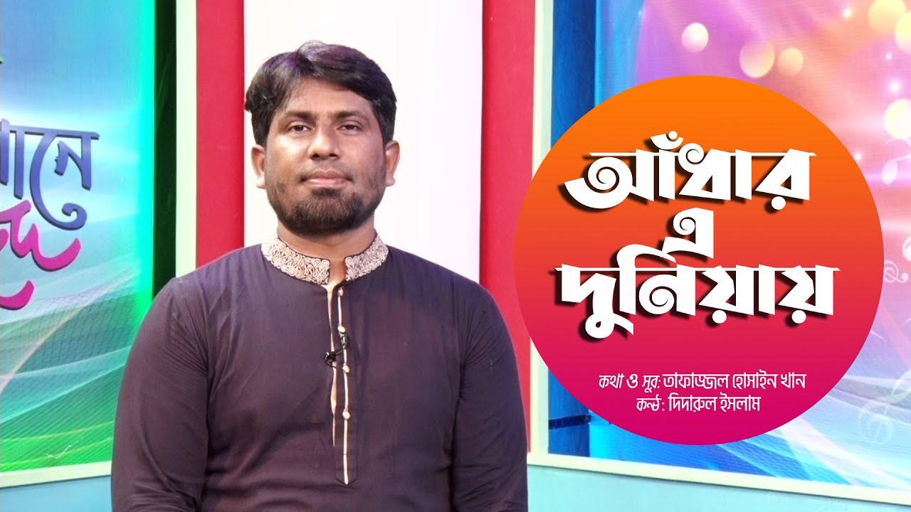আঁধার এ দুনিয়ায় | Adhar Ei Duniya | Didarul Islam | Bangla Islamic Song