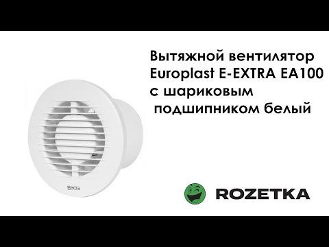 Вытяжной вентилятор Europlast E-EXTRA EA100 с шариковым подшипником белый