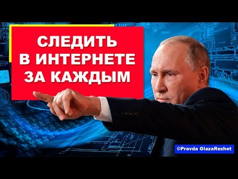 Путин поручил следить