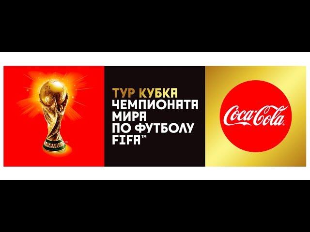 Тур Кубка Чемпионата мира по футболу FIFA 2018™ с Coca-Cola