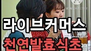라이브커머스 쇼핑라이브 라이브쇼핑그립 천연발효식초  사…