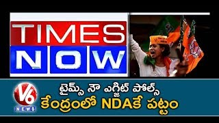 Exit Polls Survey | Republic TV And Times Now Announce Survey | V6 News