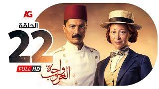 مسلسل واحة الغروب HD - الحلقة الثانية والعشرون | Wahet El Ghoroub Series - Episode 22