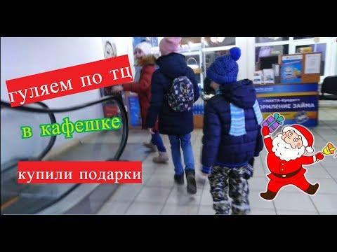 ПЕРВАЯ ФОТОСЕССИЯ//ГУЛЯЕМ В ТЦ//КАФЕ//ПОДАРКИ ДЕТЯМ//