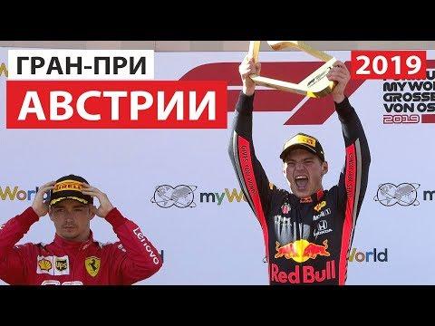 Дерзость и молодость   Формула 1   Гран-При Австрии 2019