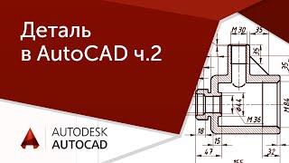 [AutoCAD для начинающих] Деталь ч.2 Черчение и редактирование