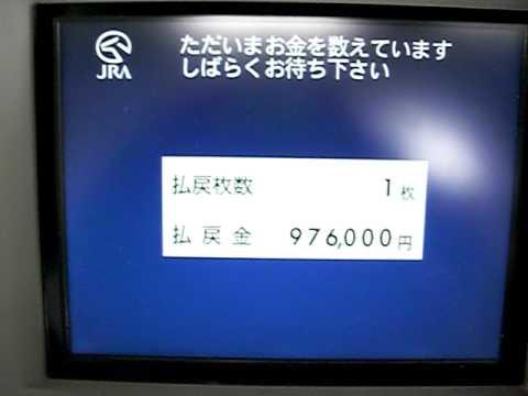 平成23年東京新聞杯万馬券払い戻し ¥976,000ゲット!!