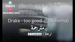 Drake - too good ( ft. Rihanna ) مترجمة