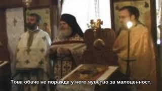 Архим. Ефрем Ватопедски: Първото просветление