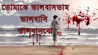 Zapętlaj Heart touching love story l Bangla love Story l love story audio l emotional stories | Kobita