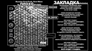 Ploho - Закладка (2019, Russia) {Rus Post-Punk, New-wave} [текст песни lyrics]