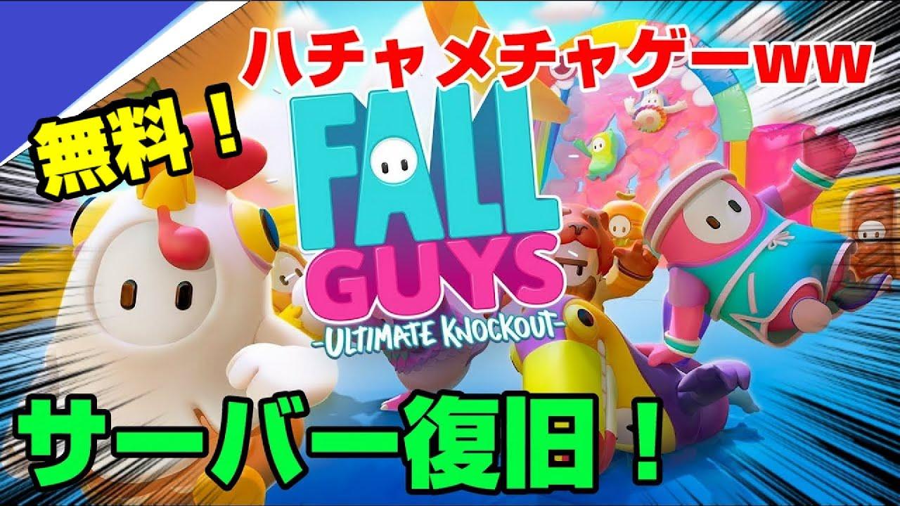 【無料】フォールガイズできた!! 今日からフリープレイ! PS4 Dゲイル
