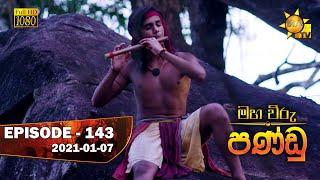 Maha Viru Pandu | Episode 143 | 2021-01-07 Thumbnail