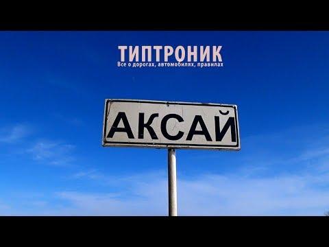 УРАЛЬСК - АКСАЙ