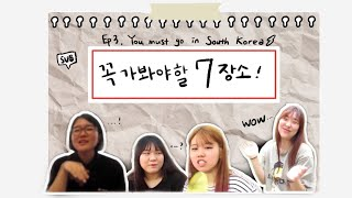 [ENG SUB] Where do I must go in Korea? / Korean react to