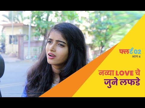Flirt 02 | Marathi Webseries | S02E04 - Navya Love Che June Lafde
