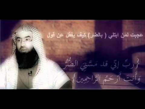 الشيخ نبيل العوضي وأيوب إذ نادى ربه أني مسني الضر وأنت