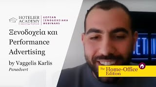 Ξενοδοχεία και Performance Advertising by Vaggelis Karlis | Hotelier Academy Free Webinars 2020