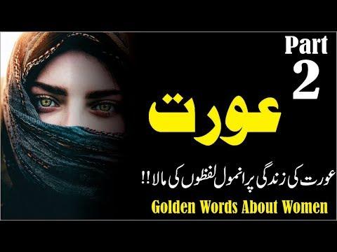 Aqwal e zareen about women || Aqwal e zareen || Aurat Part 2 || Golden words in hindi urdu