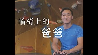 #StartfromLimit   香港人故事 - 黎志偉篇   輪椅上的爸爸