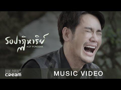 รอปาฏิหาริย์ - อ๊อฟ ปองศักดิ์【OFFICIAL MV】