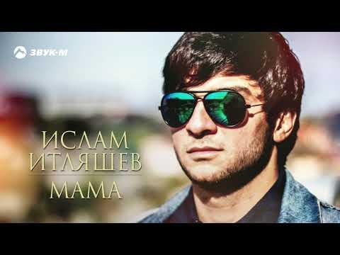 Ислам Итляшев - Мама | Премьера трека 2019