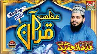 New Bayan 2021 | Azmat e Quran | Allama Abdul Hameed Chishti | Talha sound Gujranwala.03078772986