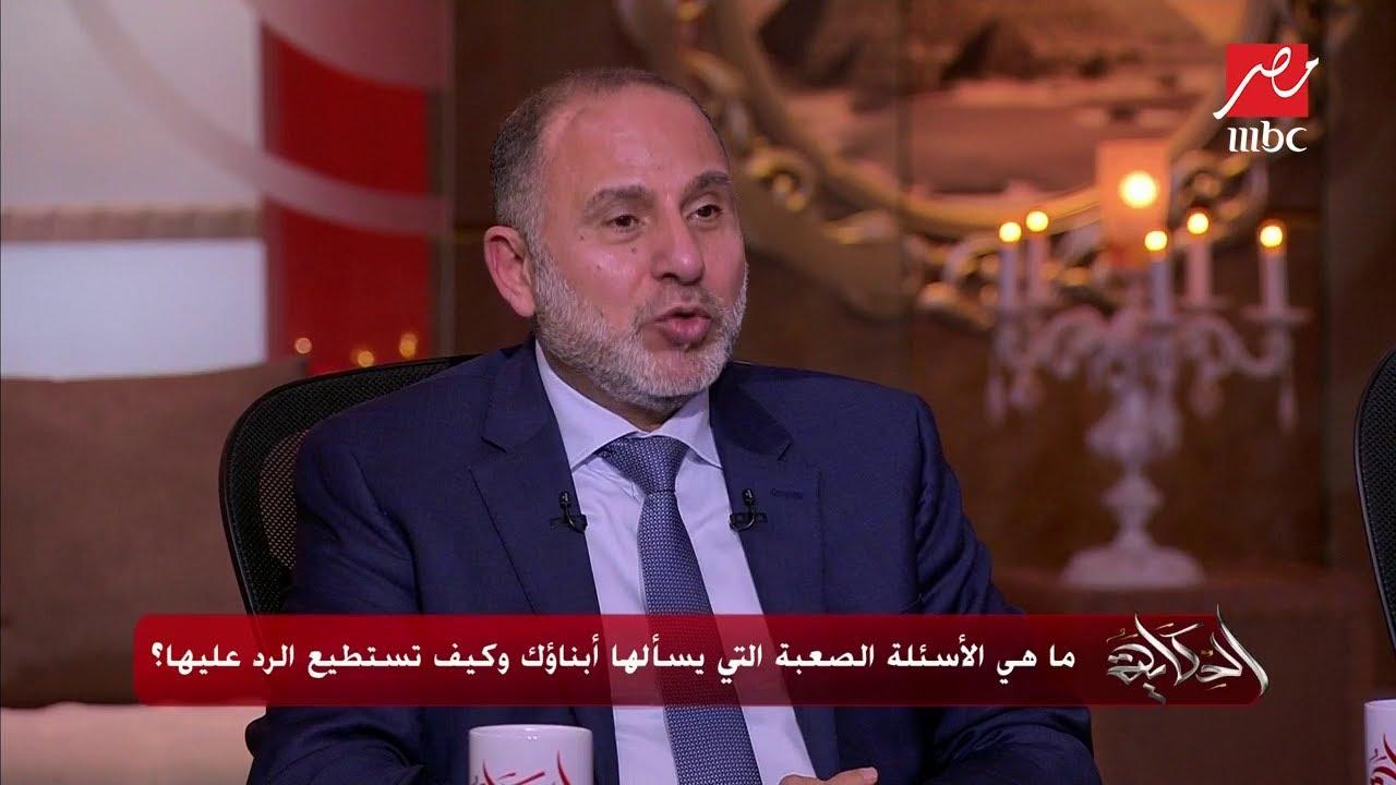 إزاي تتكلم مع إبنك عن أعضاء جسمه؟ د محمد المهدي أستاذ الطب النفسي بجامعة الأزهر يجيب
