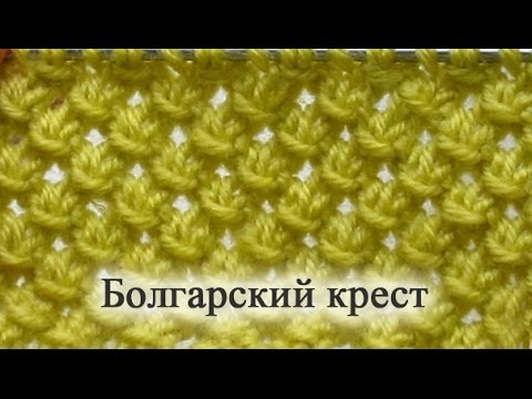 Болгарский крест