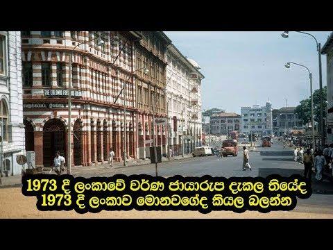 1973 දී ලංකාවේ වර්ණ ජායාරුප දැකල තියේද - Old Ceylon in 1973   Amazing Color Photographs