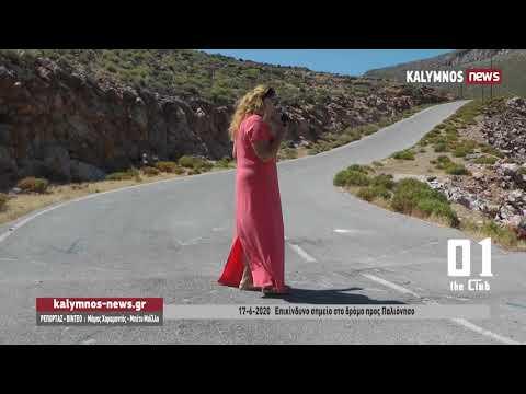 17-6-2020 Επικίνδυνο σημείο στο δρόμο προς Παλιόνησο