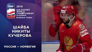 Третья шайба сборной России. Россия - Норвегия. Чемпионат мира по хоккею 2019