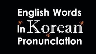 English Words in Korean Pronunciation | Learn Korean Online with Beeline!