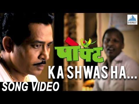 Ka Shwas Ha | Popat- Marathi Movie | Atul...