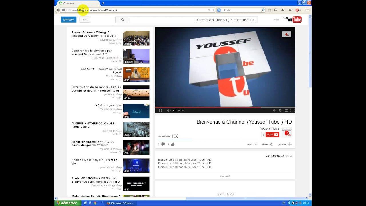تحميل مقطع من اليوتيوب للايفون